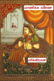 Manikka Veenai By Vikiraman