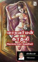 Maravarman Kathali By Vikiraman