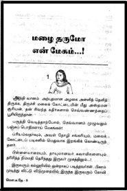 Mazhai Tharumo En Megam By Uma Balakumar