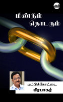 Meendum Thodarum By Pattukkottai Prabakar