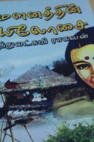 Mounaththin Kuyilosai By Muthulakshmi Raghavan
