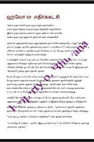Mr.Ethirkatchi By N Seethalakshmi