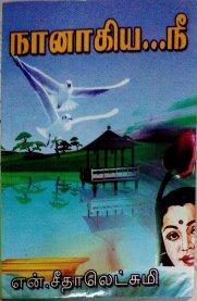 Naanagiya Nee By N Seethalakshmi
