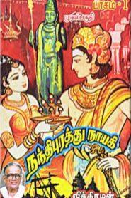 Nandhipurathu Nayagi By Vikiraman