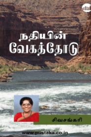 Nathiyin Vegathodu By Sivasankari