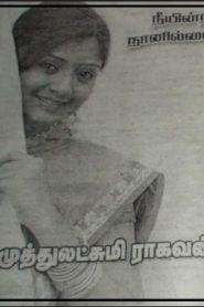 Nee Indri Naan Illai By Muthulakshmi Raghavan