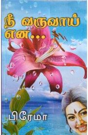Nee Varuvai Ena By Premalatha Balasubramaniam