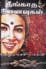 Neengatha Ninaivugal By Muthulakshmi Raghavan