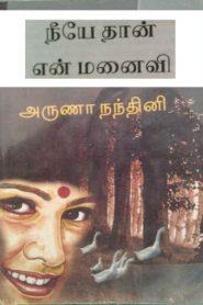 Neeyethan En Manaivi By Arunaa Nandhini