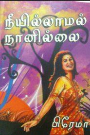 Neeyillamal Naanillai By Premalatha Balasubramaniam