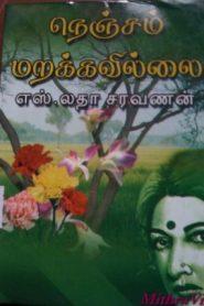 Nenjam Marakkavillai By Latha Saravanan