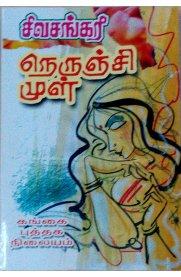 Nerunji Mull By Sivasankari