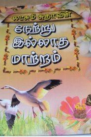 Netru Illatha Maatram By Lakshmi Sudha