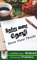 Netru Varai Thozhi By Pattukottai Prabakar