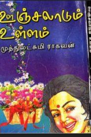Oonjal Adum Ullam By Muthulakshmi Raghavan