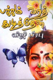 Pakkam Vara Thudithen By Viji Prabu