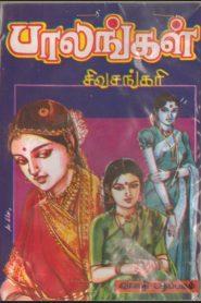 Palangal By Sivasankari