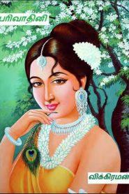 Parivadini By Vikiraman