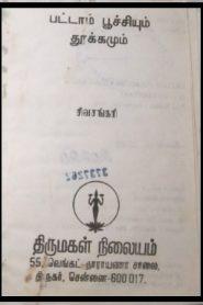 Pattam Poochiyum Thookamum By Sivasankari