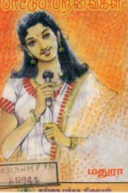 Pattu Paravaigal By Mathura