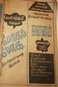 Poga Poga By Sivasankari