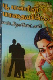 Poo Malarin paathaiyil By N Seethalakshmi