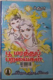 Poo Marathu Paravaigal By Mathura