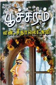Poocharam By N Seethalakshmi
