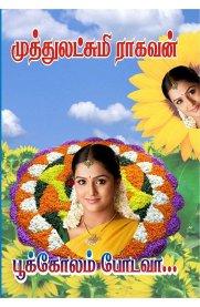 Pookolam Podava By Muthulakshmi Raghavan