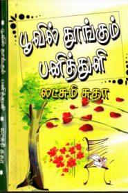 Poovil Thoongum Panithuli The By Lakshmi Sudha