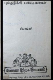 Pull Thadukki Bayilvan Kal By Sivasankari