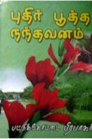 Puthir Pootha Nandhavanam By Pattukkottai Prabakar