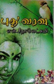 Puthu Varavu By N Seethalakshmi