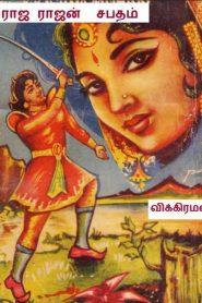 Rajarajan Sabatham By Vikiraman