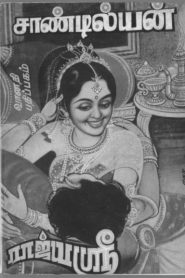 Rajyasri By Sandilyan