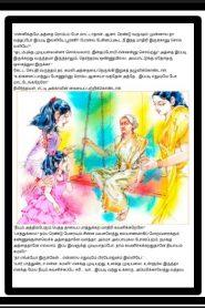 Ratchasargal By Sivasankari
