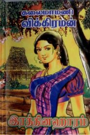 Raththinahaaram By Vikiraman
