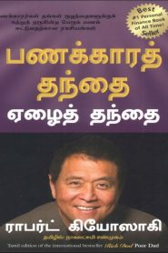 Rich Dad Poor Dad Tamil PDF By Nagalakshmi Shanmugham (Author: Robert T. Kiyosaki)