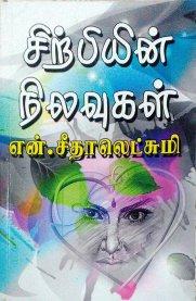 Sirpiyin Nilavugal By N Seethalakshmi