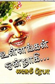 Sonnathu Neethana By Lakshmi Prabha