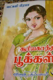 Sooriyakanthi Pookal By Lakshmi Prabha