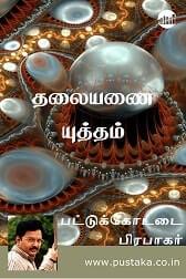 Thalayanai Yutham By Pattukkottai Prabakar