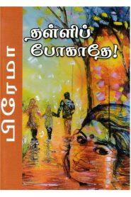 Thalli Pogathe By Premalatha Balasubramaniam