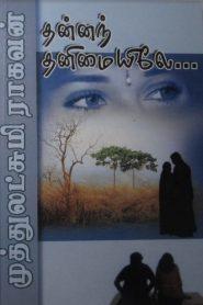 Thannanth Thanimaiyile By Muthulakshmi Raghavan