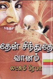 Then Sinduthe Vanam By Lakshmi Prabha