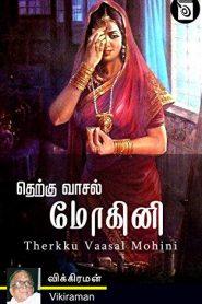 Therkku Vaasal Mohini By Vikiraman