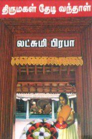 Thirumagal Thedi Vanthal Maya Kangal By Lakshmi Prabha