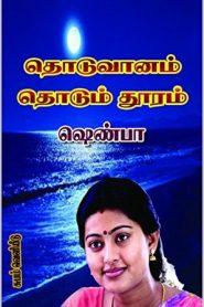Thoduvanam Thodum Thooram By Shenba