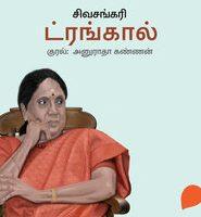 Trunk call By Sivasankari