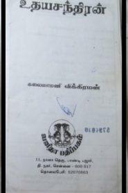 Udaya Chandran By Vikiraman